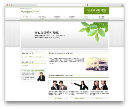 freecloudtpl_002 WordPress theme - mdf.co.jp
