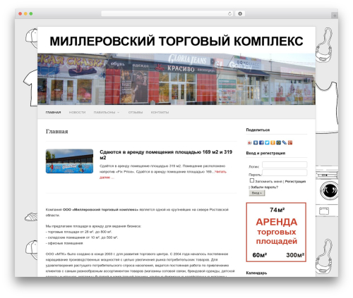 Theme WordPress Fresh & Clean - milltorgcom.ru