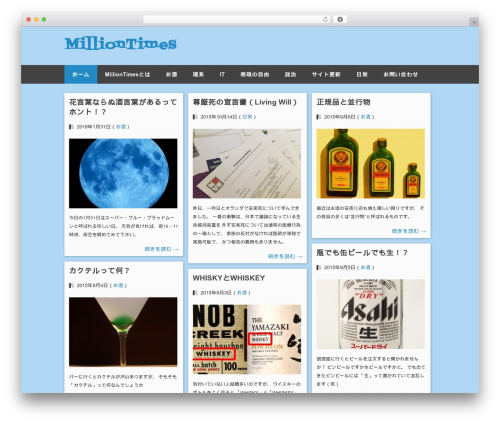 WP template Pinboard - milliontimes.jp