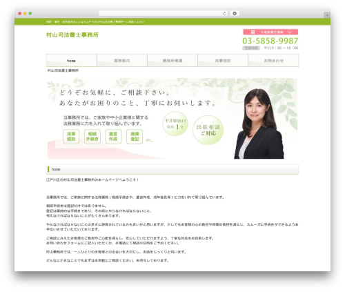 Best WordPress template responsive_072 - murayama-legal.jp