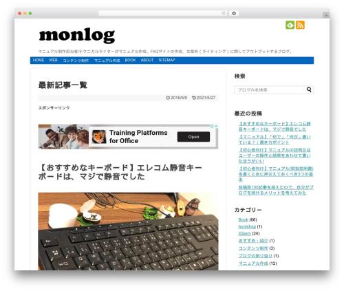 WordPress theme Simplicity2 - mon-navi.com
