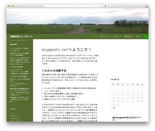 Twenty Fourteen free WordPress theme - miyagoshi.net