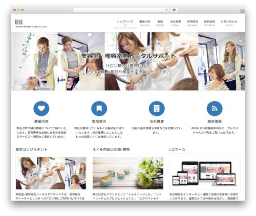 Best WordPress template Lightning - wbw.co.jp