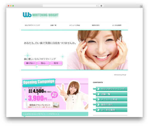 Free WordPress jQuery Smooth Scroll plugin - whitening-bright.com