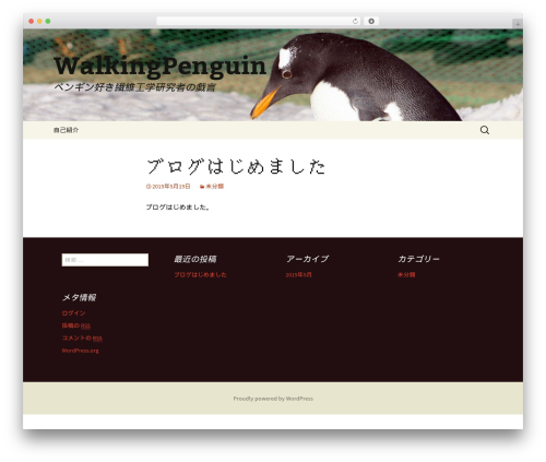 Twenty Thirteen WordPress theme free download - walkingpenguin.jp