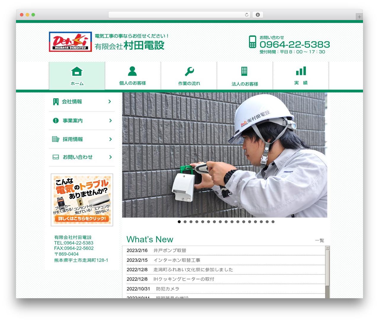 WordPress theme responsive_135 - murata-densetsu.com