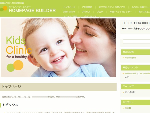 みちのく公園 best WordPress theme