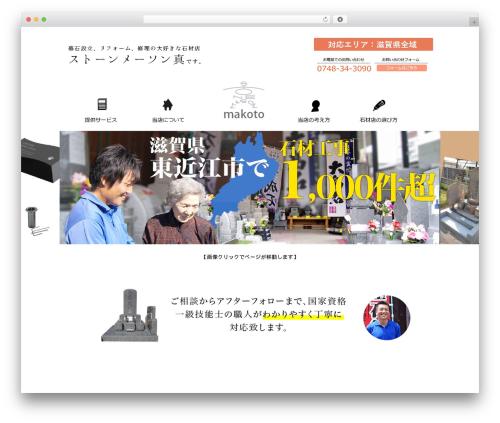 JAPANESE Base Theme theme WordPress - mason-makoto.com