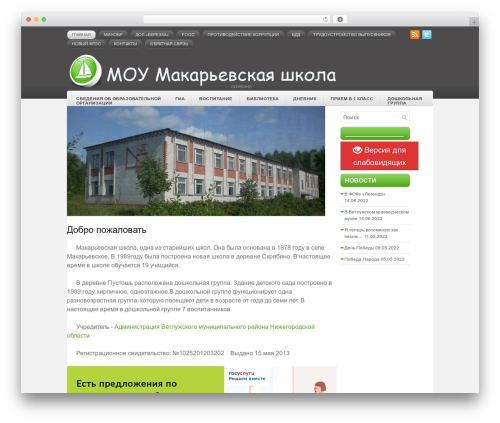 eCommerce premium WordPress theme - makarschool.ru