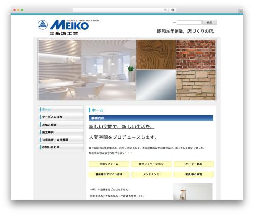 Theme WordPress Twenty Eleven for NTT 2 - meikokogei.com