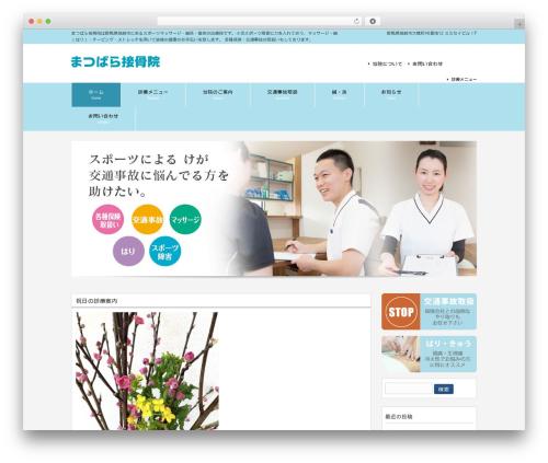 Free WordPress Contact Form 7 plugin - matsubarasekkotsuin.com