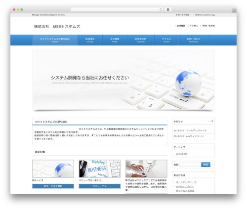 responsive_042 WordPress theme - mse-systems.co.jp