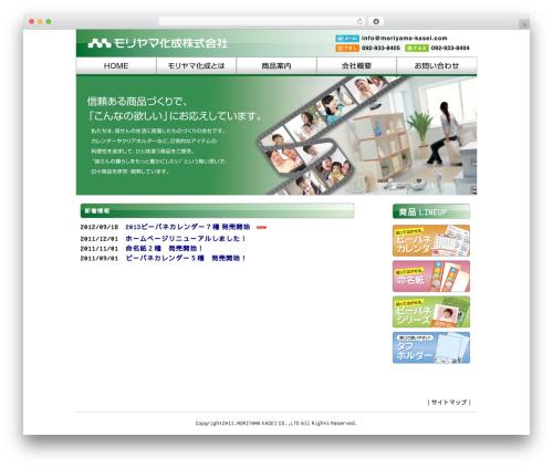 CMS GWPK STD theme WordPress - moriyama-kasei.com