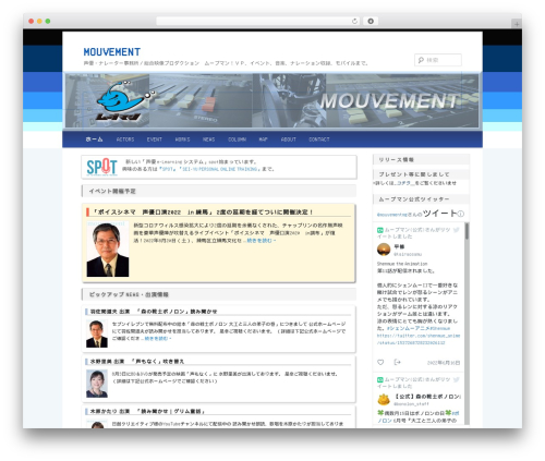 WordPress template Twenty Eleven Child with Sidebar Support - mouvement.jp
