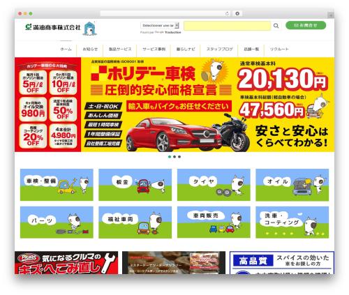 WordPress theme xeory_base - mitsuyu.co.jp