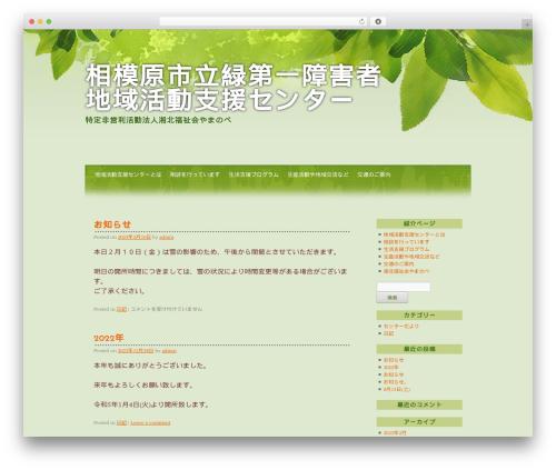 All Green WordPress theme - midoridai1-stc.net