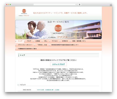 Template WordPress Twenty Eleven for NTT 2 - moth.or.jp
