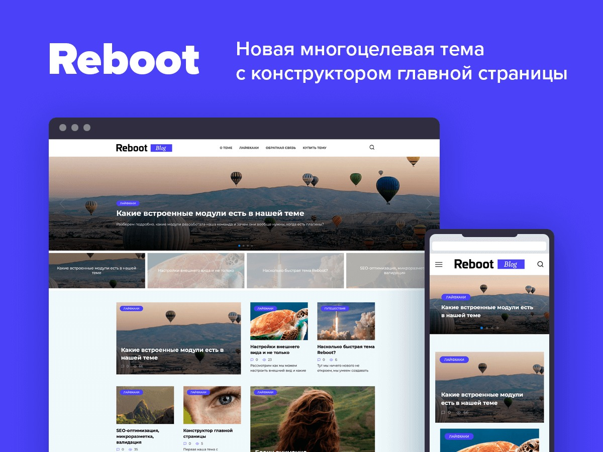 Best WordPress template Reboot