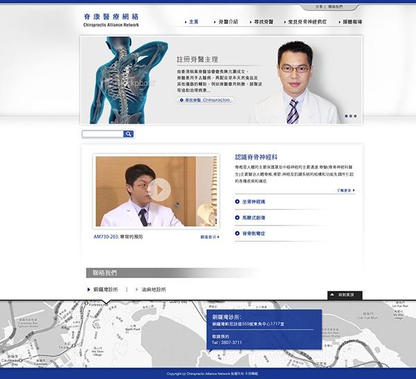 Chiropractor business WordPress theme