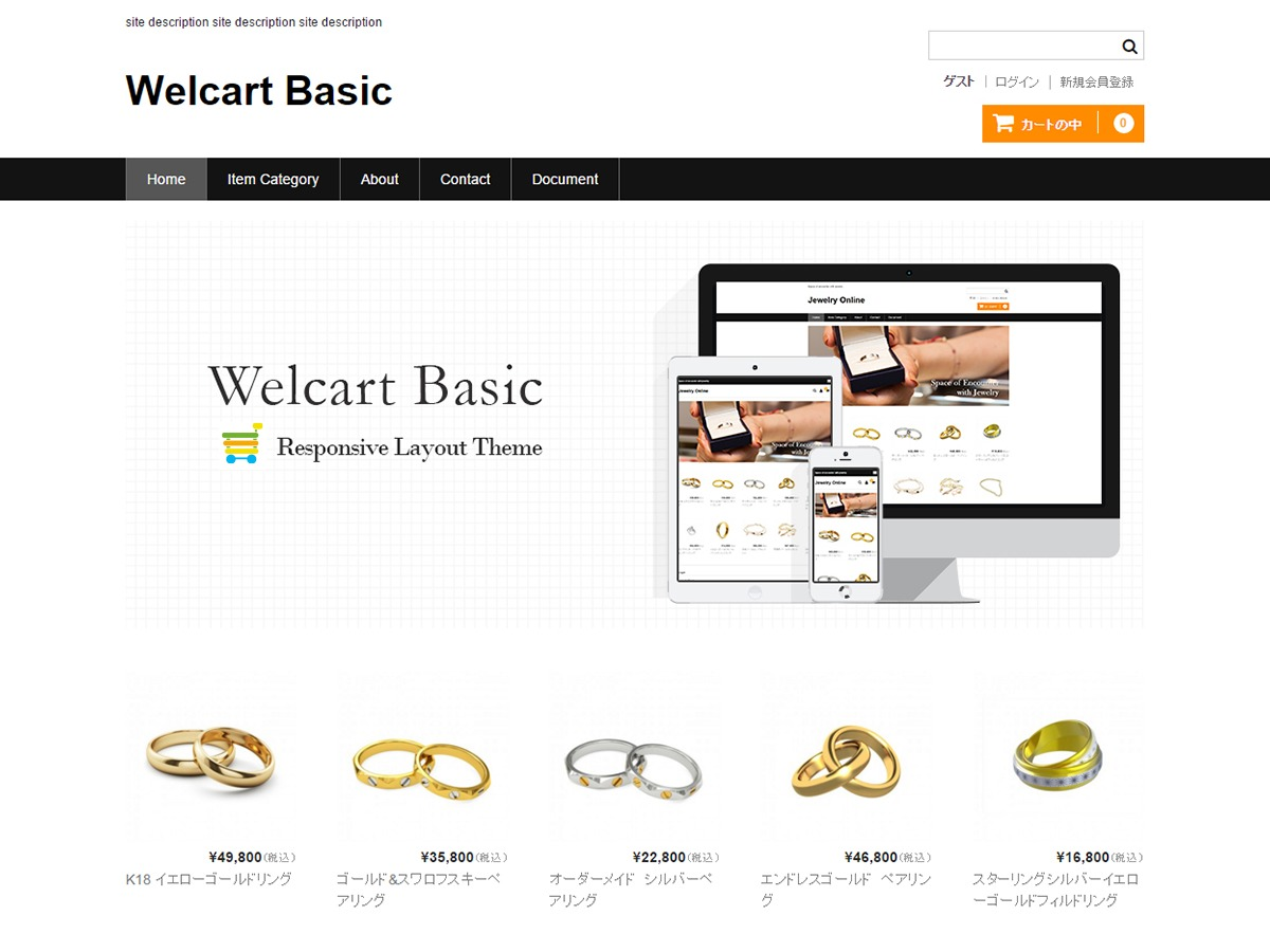 WordPress theme Welcart Basic