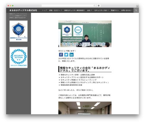 WordPress theme Twenty Fourteen - maruoka-digital.jp