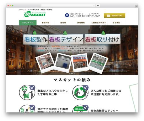 responsive_030 WP template - mascut.co.jp