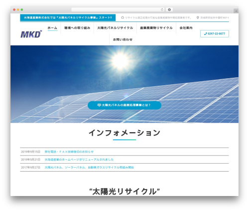 Free WordPress Companion Sitemap Generator plugin - mitsukaido.net