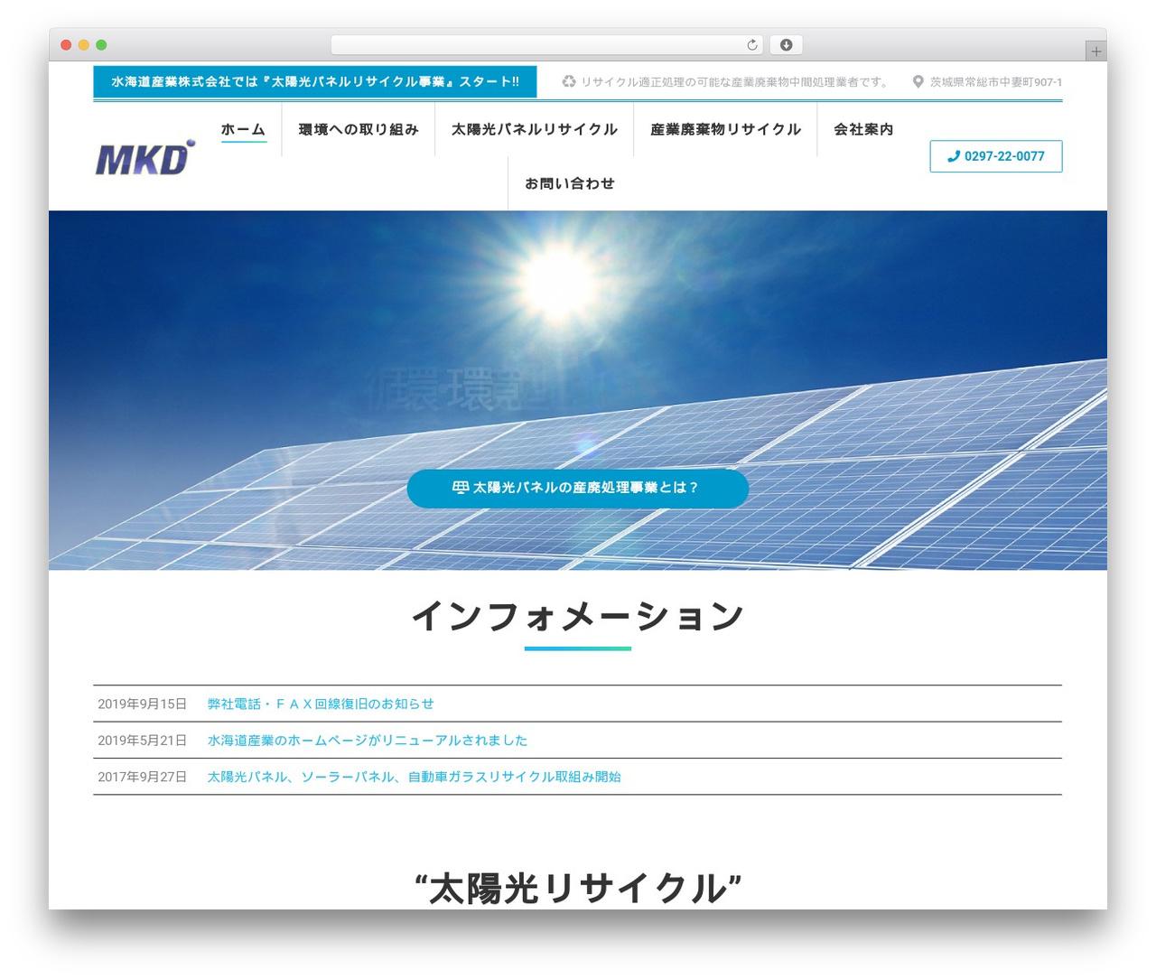 The7 best WordPress template - mitsukaido.net