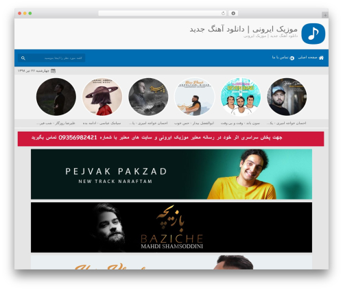 AbanMusic theme WordPress - musicironi.ir