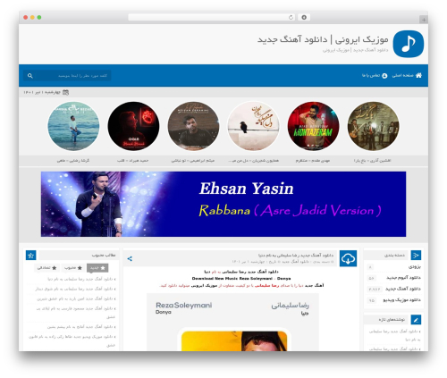 WP theme AbanMusic - musicironi.com
