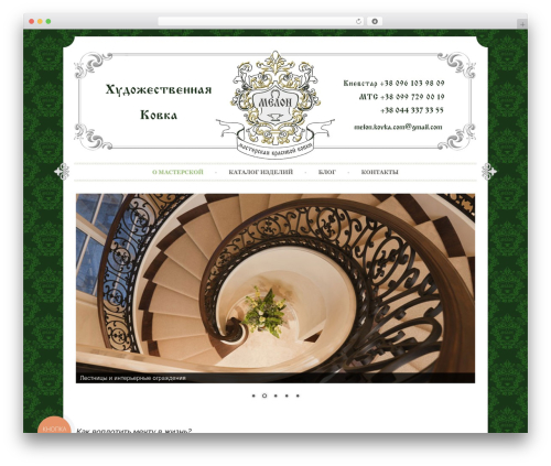 Free WordPress MetaSlider plugin - melon-kovka.com