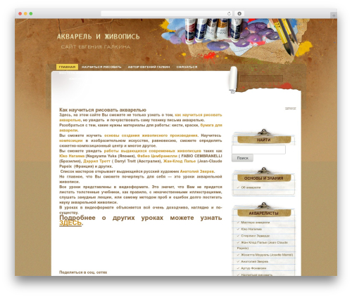 Paper Wall theme WordPress - water-color.ru