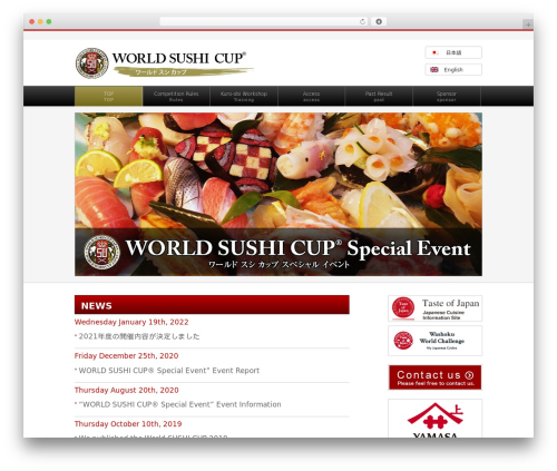 Free WordPress Contact Form 7 add confirm plugin - worldsushicup.com