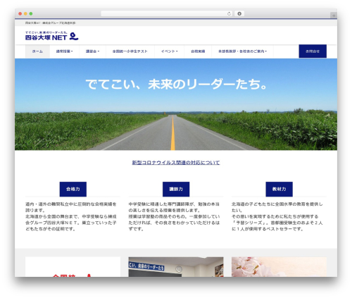 LIQUID CORPORATE WordPress website template - yotsuyaotsuka-sapporo.net