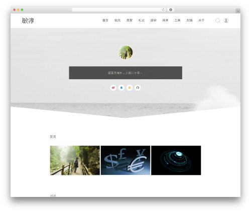 WordPress theme Akina - meanchun.com