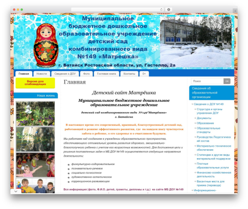 Free WordPress Comfortable Reading plugin - matreshka149.ru