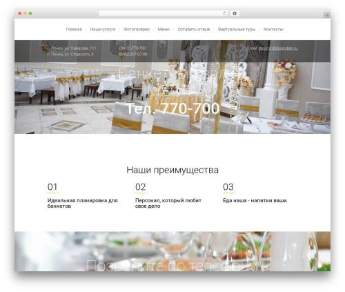 WordPress product-catalog plugin - mechta58.ru