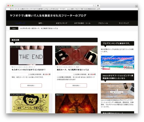 Emanon Business business WordPress theme - yanofumitaka.com