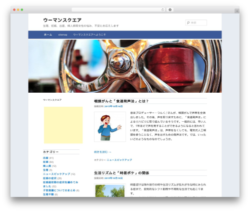 tec-c11 (Twenty Eleven Child) best WordPress template - womensquare.jp
