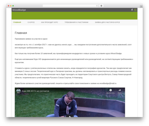 ZeroGravity template WordPress free - woodbadge.ru