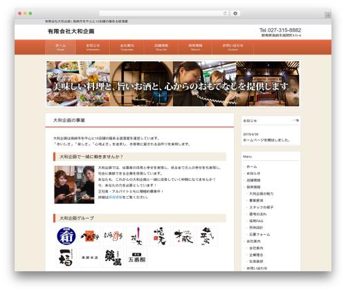 responsive_042 WordPress theme - yamato-kikaku.jp