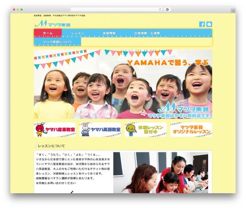 Best WordPress theme mc_2 - matsuogakki.com
