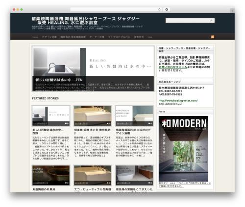 Arras Theme WordPress theme design - yokusou.healing-relax.com