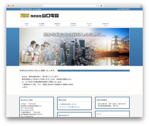 cloudtpl_924 WordPress website template - ygds.jp