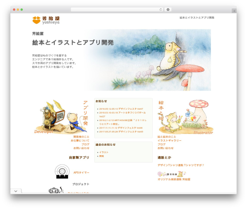 Responsive best WordPress template - yoshieya.com