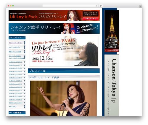Room WordPress template - room.chanson-tokyo.jp