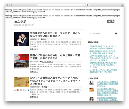 Simplicity2 best WordPress theme - yomulabo.com