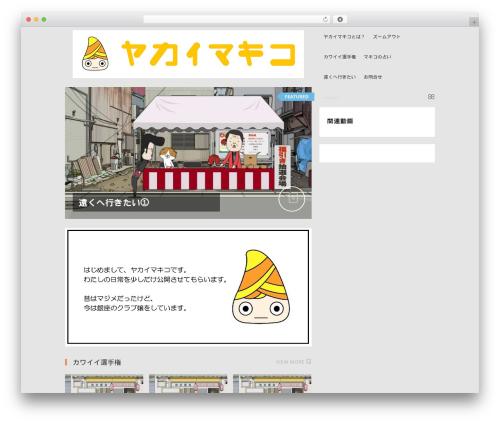 VideoZ top WordPress theme - yakaimakiko.com