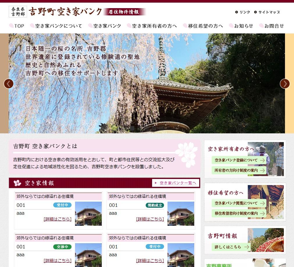 吉野町 空き家バンク WordPress theme