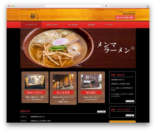 responsive_046 WordPress theme design - ramen-menshou.com
